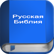 App Icon for Русская Библия App in Czech Republic Google Play Store