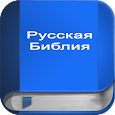 Русская Библия icon