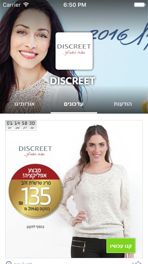 DISCREET- screenshot