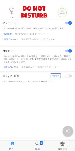 SkyPlus Time Sharing Notification: Do not disturb screenshot 2