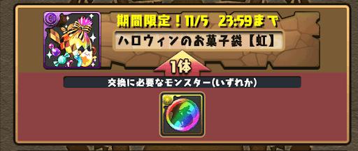 ハロウィンのお菓子袋-虹メダル