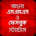 Bangla SMS Status বাংলা এসএমএস icon