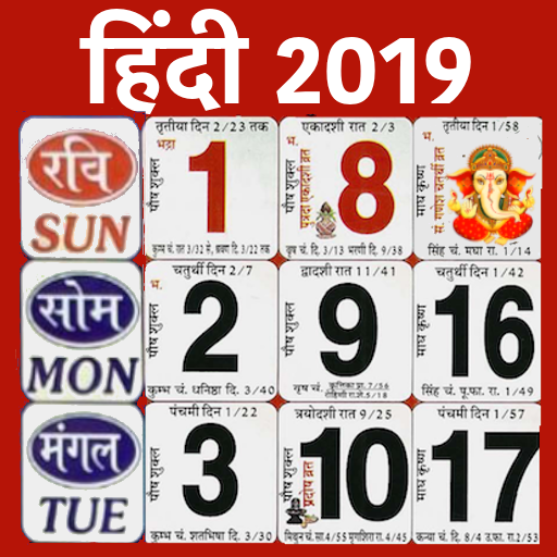 hindi calendar 2019 ह द क ल डर 2019 प च ग apps on google play