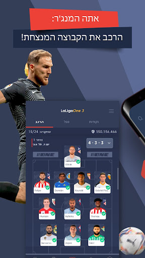LaLiga Fantasy ONE - 2019 / 2020 Soccer Manager screenshots 5