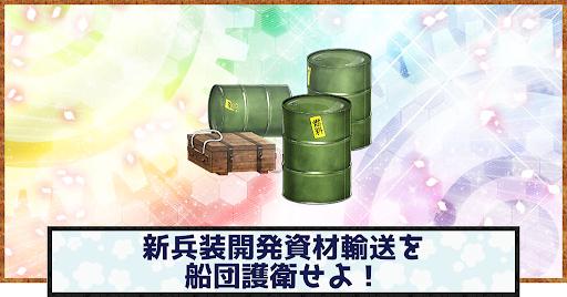 新兵装開発資材輸送を船団護衛せよ!