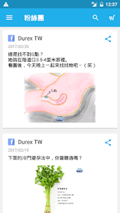 Durex 官方APP旗艦店- screenshot thumbnail