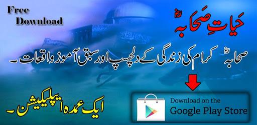 Hayat E Sahaba - Apps on Google Play