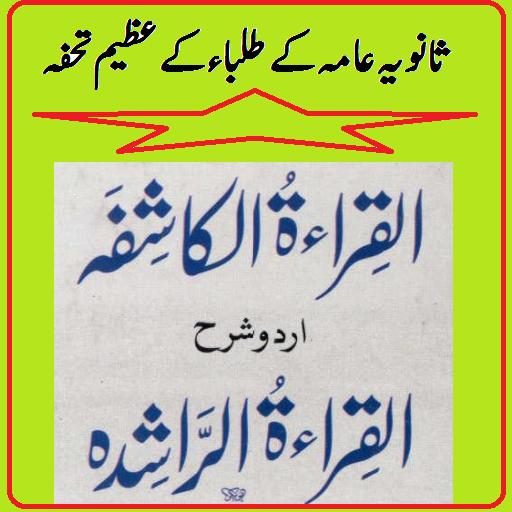 Al Qirat ur Rashida ki Sharah - Al Qiratul Kashifa – Apps on