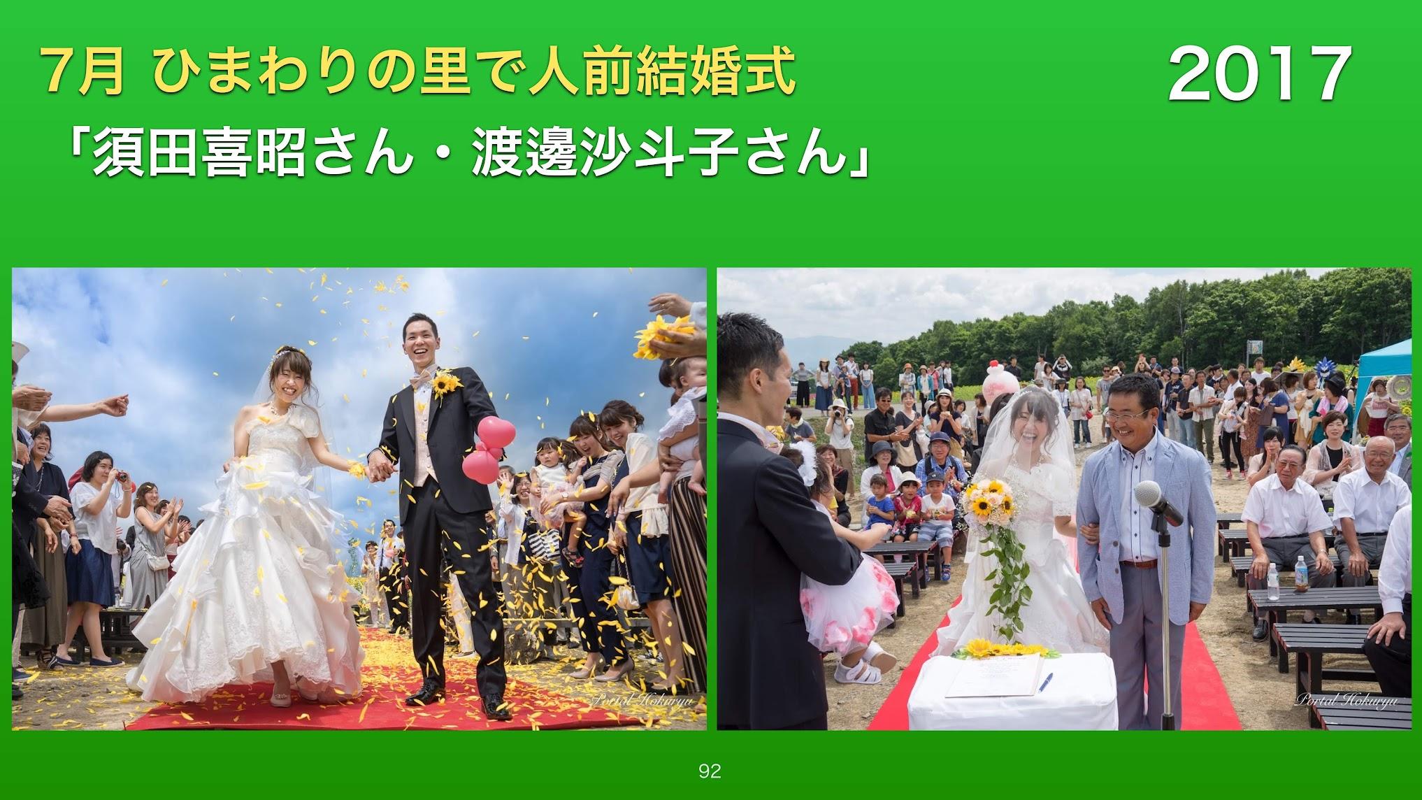 7月:ひまわりの里で人前結婚式 「須田喜昭さん&渡邊沙斗子さん」