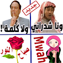 Arabic Stickers 2020 For Whats - WAStickerApps icon