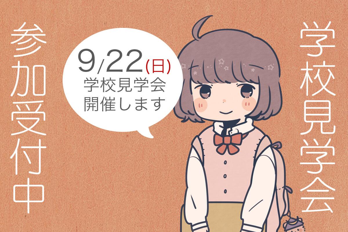 【イベント情報】2019年9月22日(日曜日)に学校見学会を開催します。