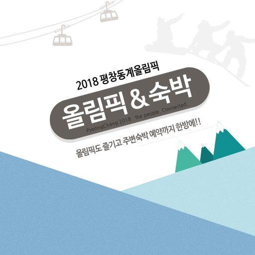 2018 평창동계올림픽 숙박
