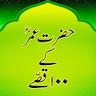 Hazrat Umar k 100 Kissay Download
