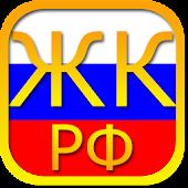 Housing Code of Russia Free