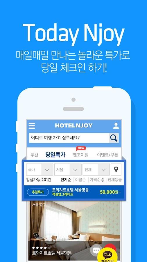 호텔엔조이-호텔, 콘도, 리조트, 펜션, 당일 예약- screenshot