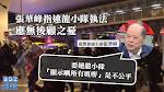 【移交逃犯修例】張華峰指速龍小隊執法應無後顧之憂 要求展示編號不公平
