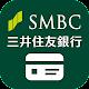 三井住友銀行のカードローン (app)