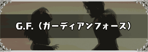 FF8_G.F.(ガーディアンズフォース)