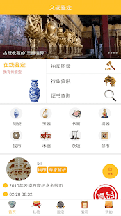 App 文玩鉴定 APK for Windows Phone