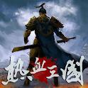 熱血三國(正版復刻) icon
