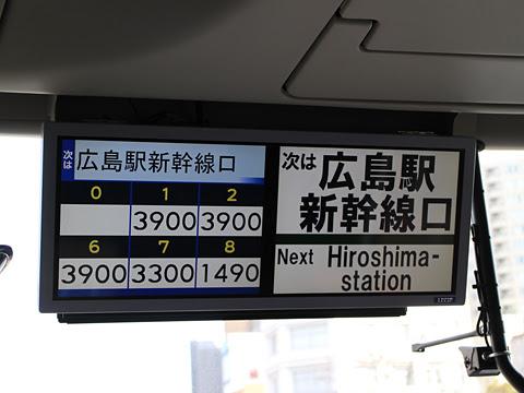広島電鉄「グランドアロー」普通便 29696 広島駅新幹線口到着 その2
