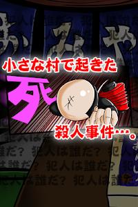 探偵フクロウとウソつき村 screenshot 1