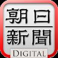 朝日新聞デジタル for Smartphone