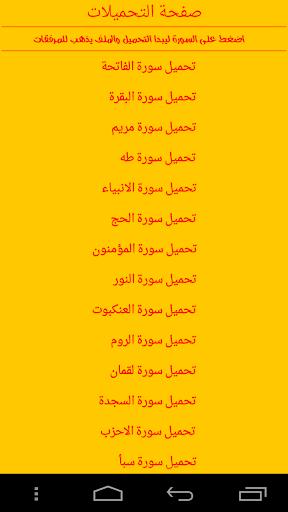 احمد الطرابلسى رواية حفص