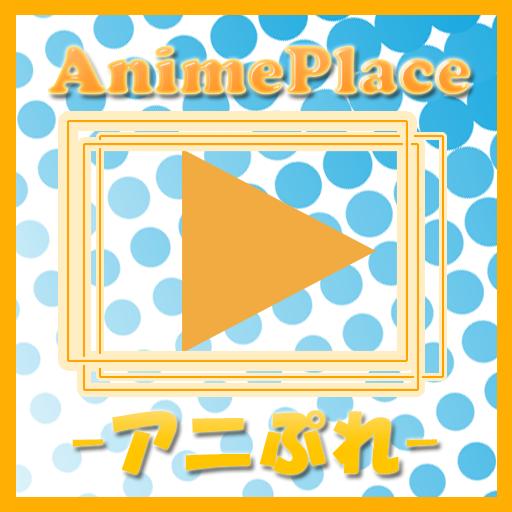 アニメ動画-アニメぷれいす- 娛樂 App LOGO-硬是要APP