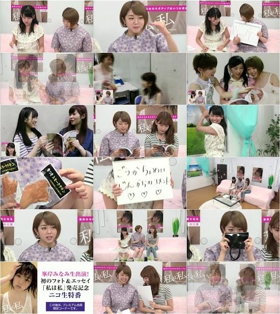 (TV-Variety)(360p) AKB48峯岸みなみ生出演! 初のフォト&エッセイ「私は私」発売記念 ニコ生特番 160712