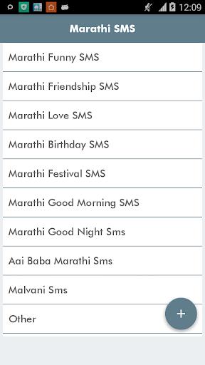 Marathi SMS