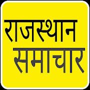 राजस्थान समाचार