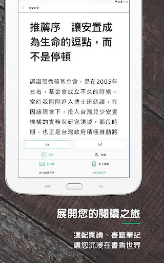 udn 讀書館 screenshot 12