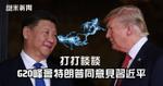 打打談談  G20峰會特朗普同意見習近平