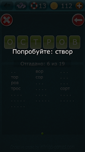 Слова из слова- screenshot thumbnail