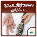 Hair fall Control Tips, Guide & Treatment - Tamil icon