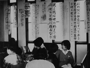 Photo: 1960年1月御言葉書き初め会。