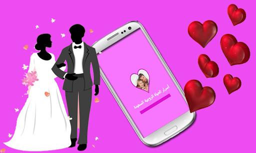 اسرار الحياة الزوجية السعيدة