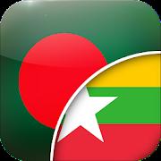 Bengali-Burmese Translator