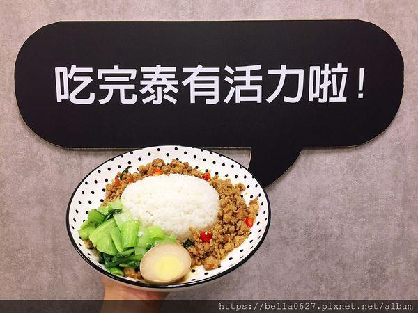 泰老食,高雄鹽埕區銅板價泰式料理,給你呷味亭的打拋豬肉飯滋味~