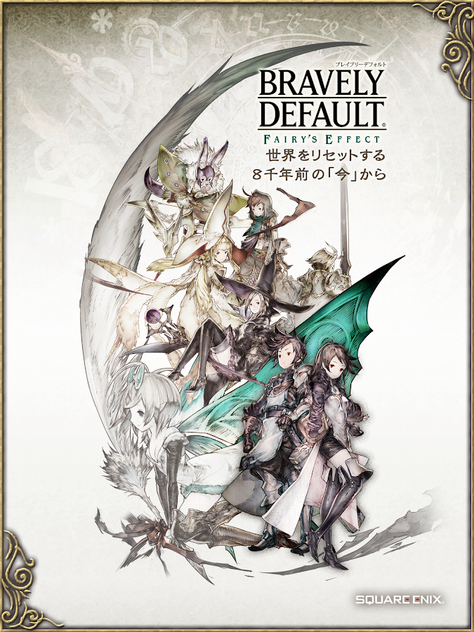 BRAVELY DEFAULT FAIRY'S EFFECT- screenshot