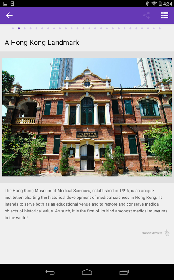 Museum of Medical Sciences- screenshot