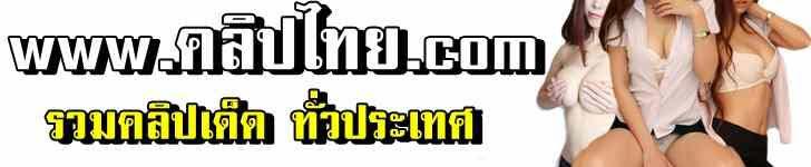 คลิปไทย