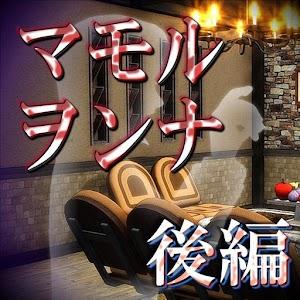 マモルヲンナ:後編【体験版】