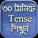 English Tense Learn In Bengali icon