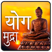 Yog Mudra in Hindi