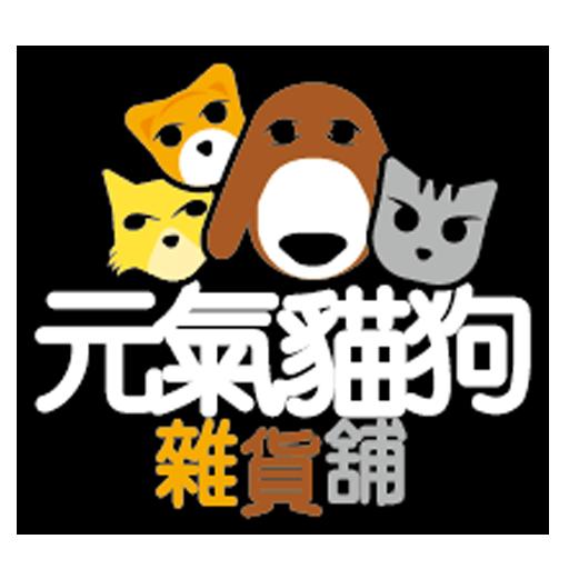 元氣貓狗雜貨舖-寵物輕鬆購 購物 App LOGO-APP試玩