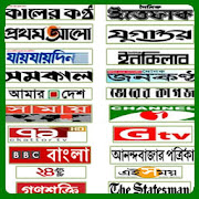 All Bangla Newspaper and tv channels