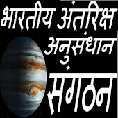 Indian Space Research Organization GK In Hindi Android APK Download Free By Mahender Seera