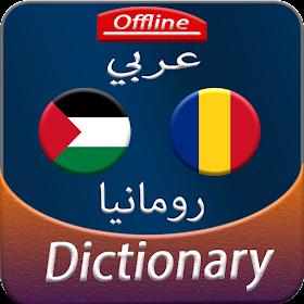 Arabic to Romanian offline Dictionary